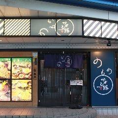 """のもの居酒屋""""かよひ路""""上野店"""