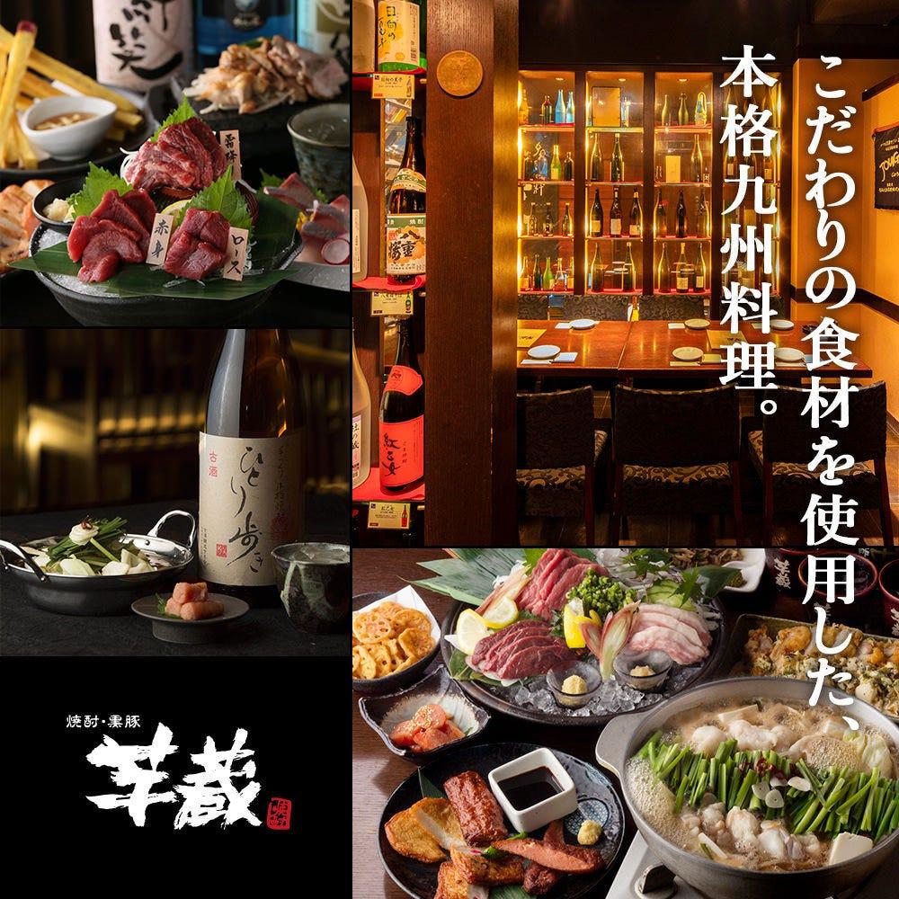 博多野菜巻き串 博多もつ鍋 芋蔵蒲田西口店
