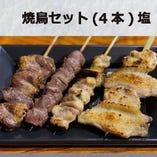 焼鳥セット(4本)塩