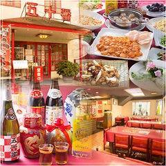 中華料理 五十番
