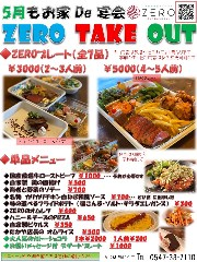 ◆ZEROプレート(全7品)