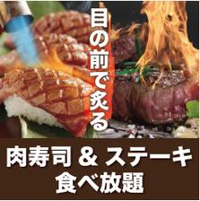 特選炙り肉寿司が食べ放題