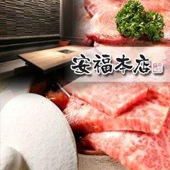 肉のひぐち直営 焼肉 安福