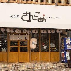 うな串×骨付き鳥・銀シャリ FUJIYA(ふじや)