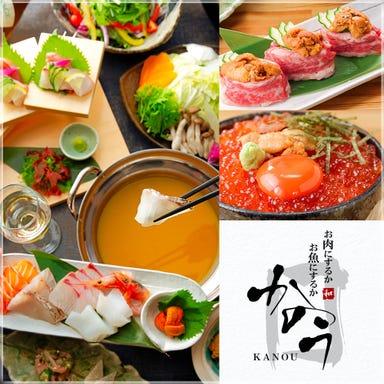 お肉にするか お魚にするか かのう 天王寺店 メニューの画像