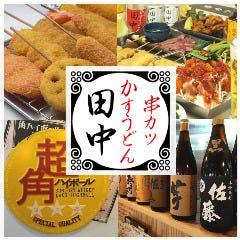 串カツ田中 茅ヶ崎店