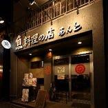 杉田商店街入口横の2階建一軒家店です。ご要望には、可能な限りお応えしたいというスタンスで営業しております。皆さまに喜んでいただける店作りをしながら、店主・スタッフ一同、ご来店をお待ちしております。