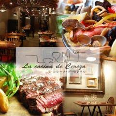 瀬戸内食材×スペイン料理 ラ・コシーナ・デ・セレーソ