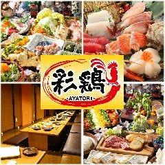 和食 隠れ家個室居酒屋 彩鶏-Ayatori- 盛岡大通店