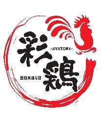 和食 隠れ家個室居酒屋 彩鶏‐Ayatori‐ 盛岡大通店
