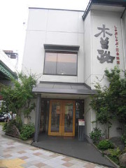 しゃぶしゃぶ・日本料理 木曽路 笠寺店