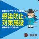 奈良県感染防止対策施設認定済