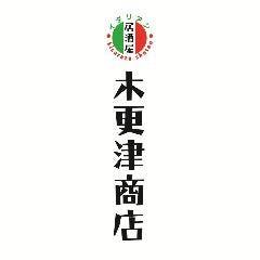 Italian Baru Kisarazu Shoten