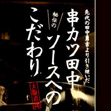 串カツ田中 平塚店 メニューの画像