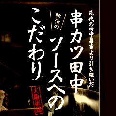 串カツ田中 平塚店
