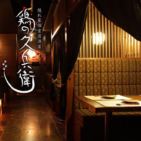 Yakitori-to Gyoza Tabehodai Koshitsu Izakaya Tori-no Kyubee Susukinoten