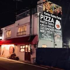 薪窯Pizza & 燻製バル ケムファー