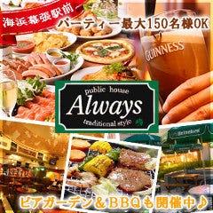 宴会個室×貸切パーティー Always (オールウェイズ)