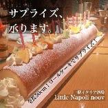 サプライズに♪全長50cm!超ロングロールケーキのご用意可能!