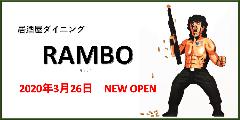 居酒屋ダイニング RAMBO(ランボー)