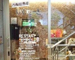 焼肉 リスタート 西梅田本店