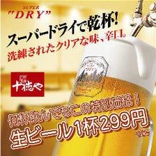 アサヒスーパードライ【1杯 299円!】
