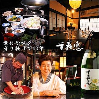 千葉の郷土料理・千葉の地酒 千寿惠 (ちずえ) 千葉