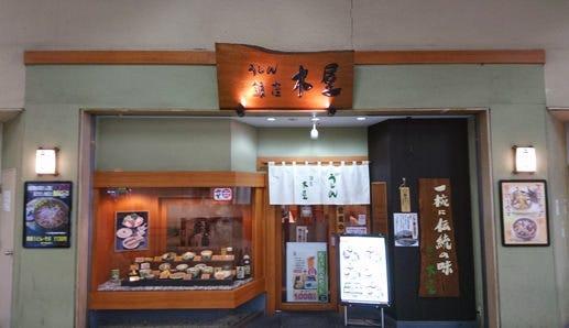 銀座木屋 ビーンズ赤羽店