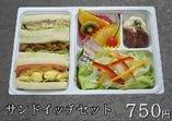会議用軽食弁当【サンドイッチセット】