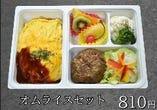 会議用軽食弁当【オムライスセット】