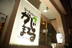 栄町天ぷらマーケット がじまる