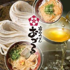 自家製麺 嵐山うどん おづる