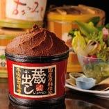 二年熟成の仙台味噌料理。味噌の旨味濃くが違います。【宮城県】