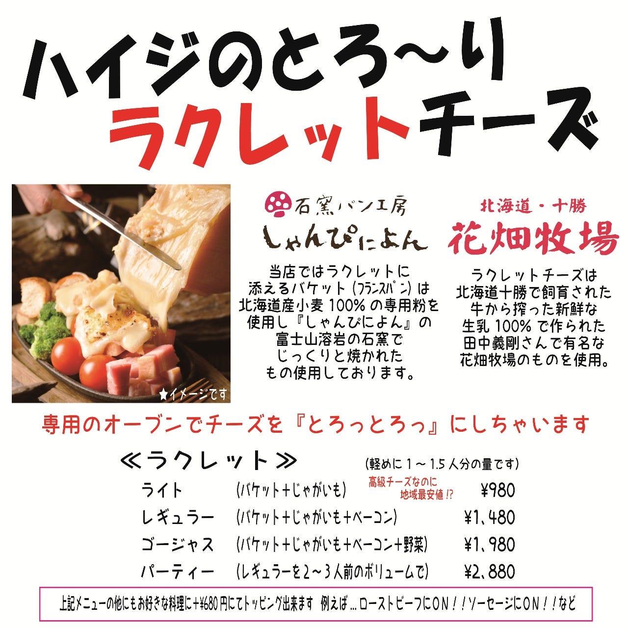 北海道の小麦のパンと北海道の生乳のチーズは最高なマリアージュ