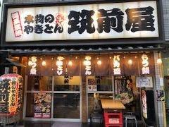 筑前屋 菊川店