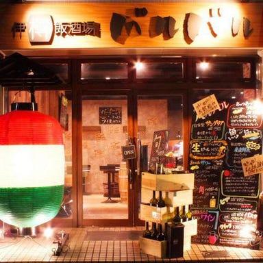 伊樽飯酒場 バルバル 錦糸町北口店 メニューの画像