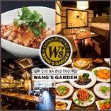 中華 四川料理 WANG'S GARDEN 大崎ブライトコア店