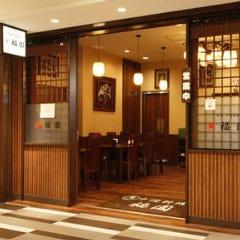 萬福餃子房 関口店