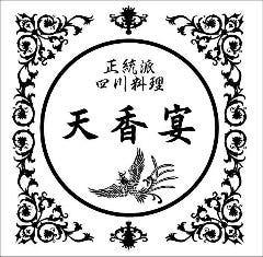 正統派四川料理 天香宴(テンシャンエン)