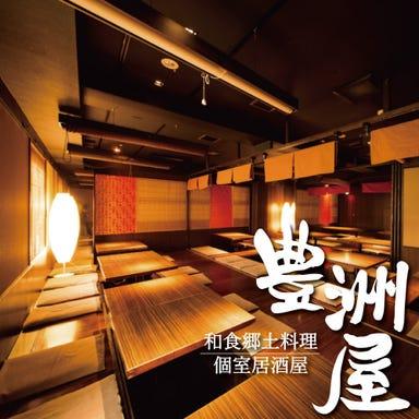 【しゃぶしゃぶ食べ放題】 個室居酒屋 豊洲屋 豊洲IHI店 コースの画像
