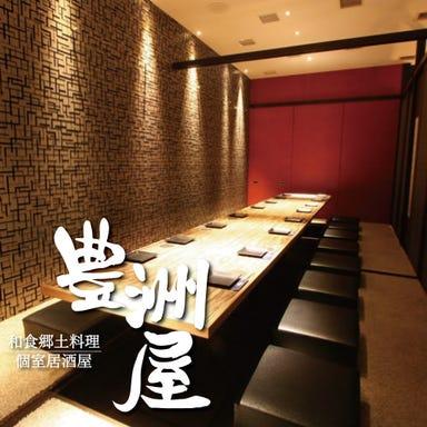 【しゃぶしゃぶ食べ放題】 個室居酒屋 豊洲屋 豊洲IHI店 メニューの画像