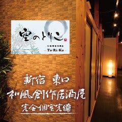 旬鮮市場直送 個室居酒屋 空のとりこ 新宿総本店