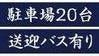 【送迎バス完備】近江八幡駅前ですが送迎可能です 【駐車場20台有】お車でのご来店に便利です
