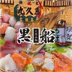 海鮮屋台 黒船 JR和歌山駅前店