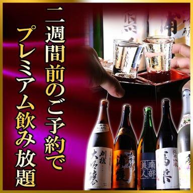 個室居酒屋 東北商店 栄 プリンセス大通り店 メニューの画像