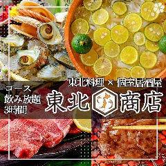 個室居酒屋 東北商店 栄 プリンセス大通り店