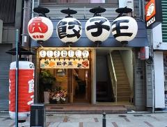 餃子王 道頓堀店