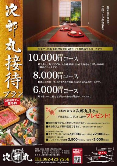 次郎丸  コースの画像