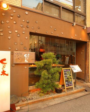 旬の魚と季節のお料理 くすの木 梅田堂島店 こだわりの画像