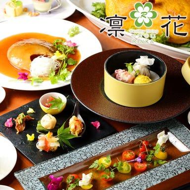 旬菜中華 凛花  コースの画像